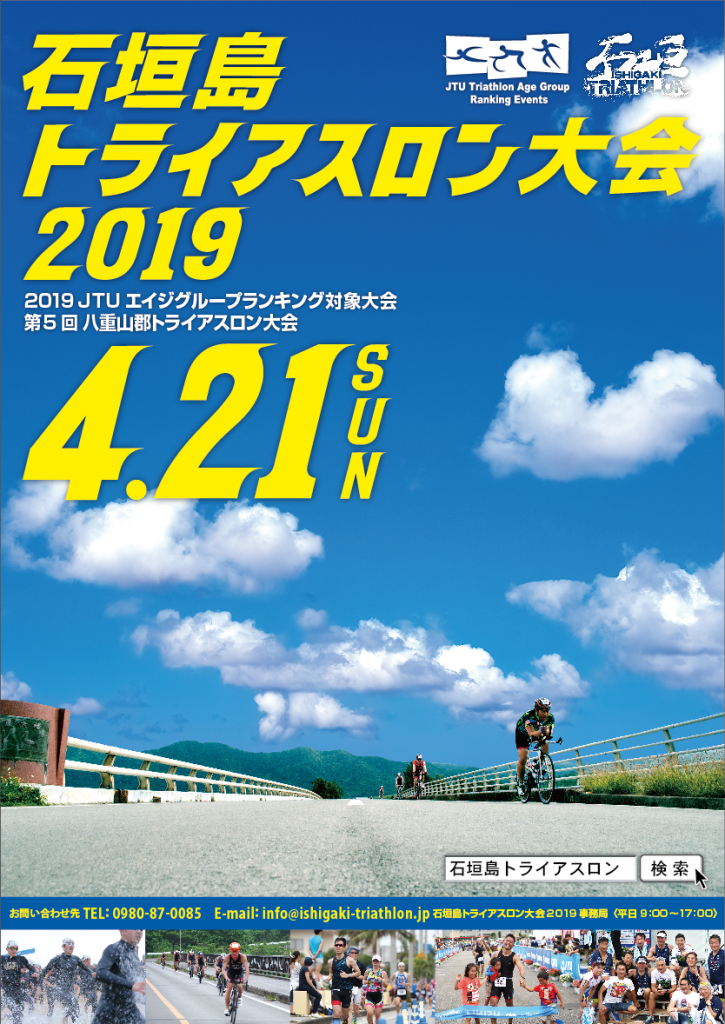 石垣島トライアスロン大会2019ポスター